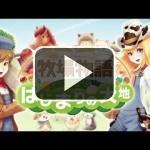 Nuevo tráiler de Harvest Moon: Hajimari no Daichi