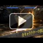 Un vistazo al DLC de Soulcalibur V