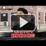 El pluriempleo en Yakuza 5: taxista y cazador