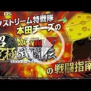 Otros ocho minutos de la demo de Dragon Ball Z: Extreme Butoden