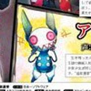 Tsuiho Senkyo es una suerte de clon de Danganronpa desarrollado por Nippon Ichi