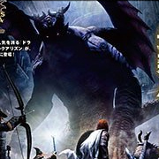 Dragon's Dogma se publicará en PS4 y Xbox One