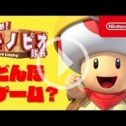 Nintendo lanza un nuevo tráiler para Captain Toad: Treasure Tracker