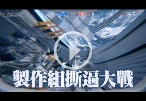 13 minutos de Project Boundary, un shooter chino multijugador de astronautas para PSVR