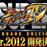 Capcom lanzará una revisión de Super Street Fighter IV: Arcade Edition