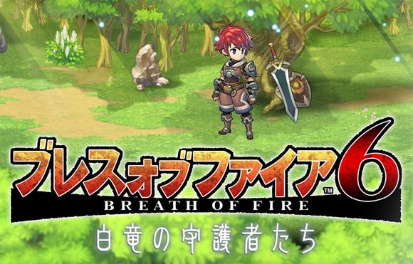 Anunciado Breath of Fire 6... para móviles