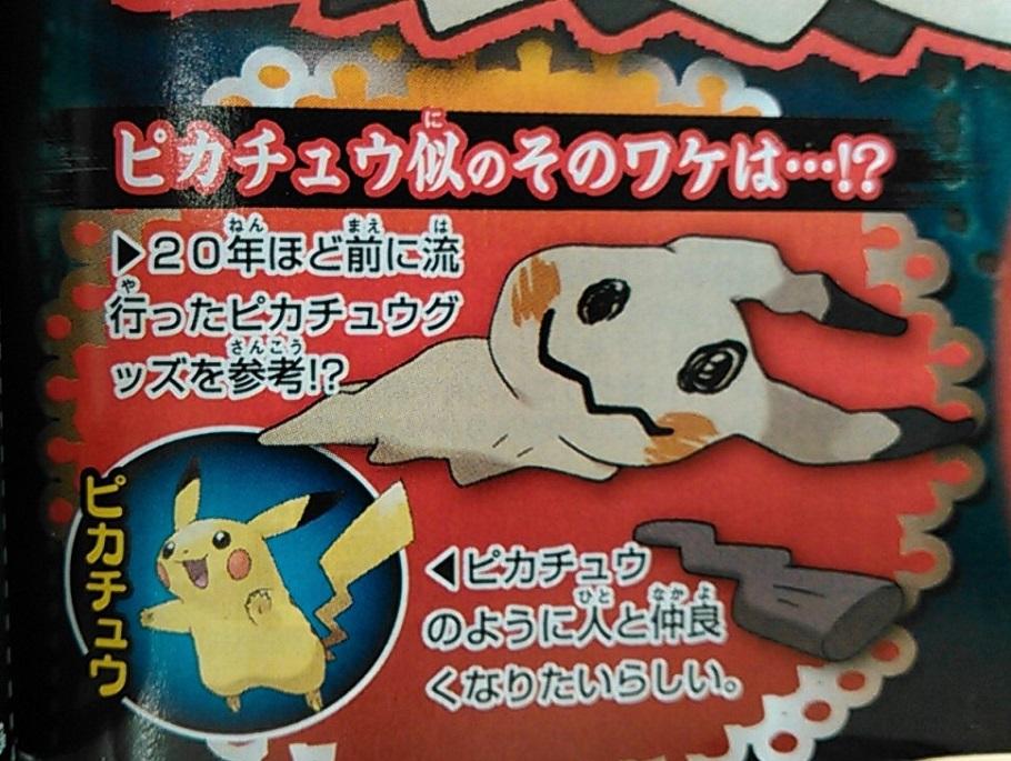 El mejor Pokémon de todos los tiempos