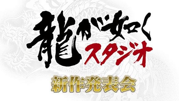 Yakuza Studio New Titles Presentation resumen