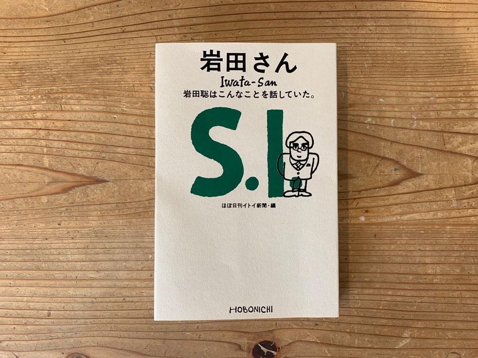 Hobonichi, la compañía de Shigesato Itoi, lanzará un libro con textos de Satoru Iwata