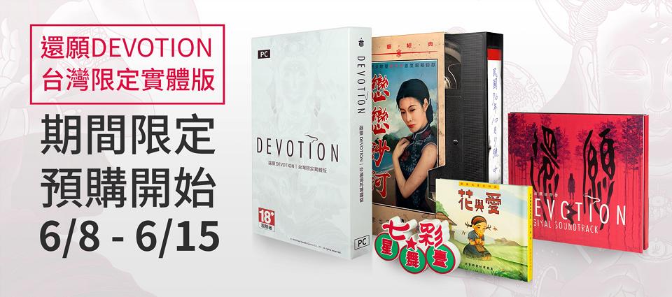 El censurado Devotion volverá a ser editado en Taiwan