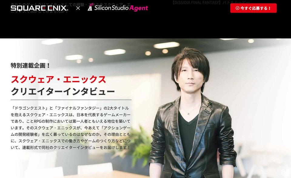 Square Enix anuncia un nuevo proyecto de la mano de Ryota Suzuki